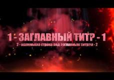 Заставка «Огненный Взрыв»
